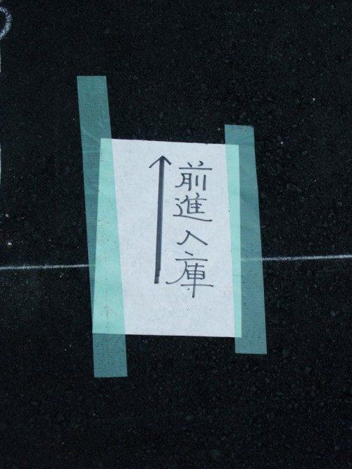 地面に貼られた紙