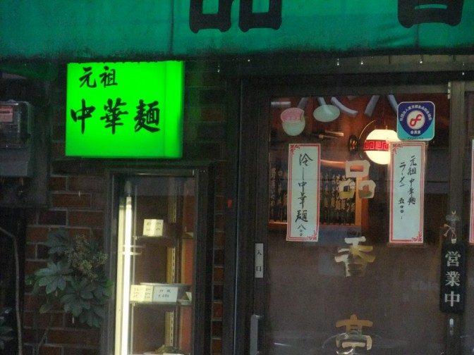 元祖中華麺という強気なネーミング