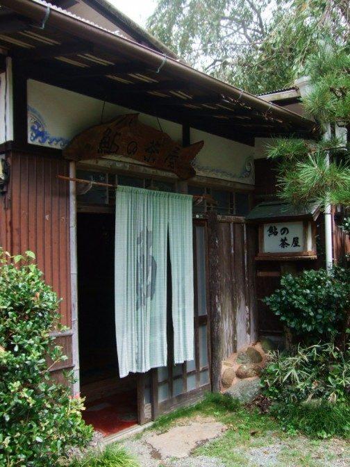 鮎の茶屋入口