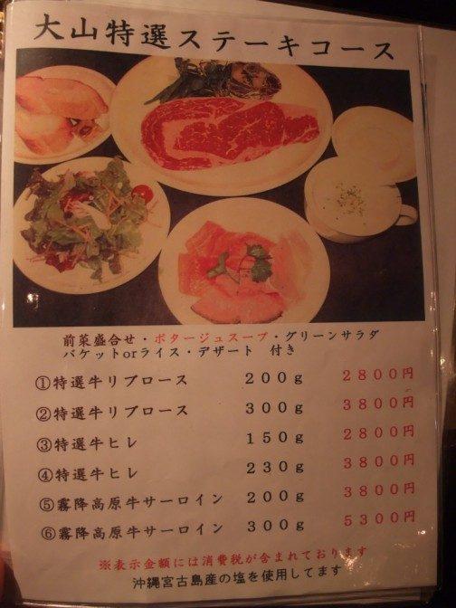 肉の大山メニュー3