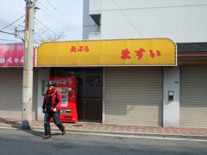 天ぷら屋が店の向かいにあった