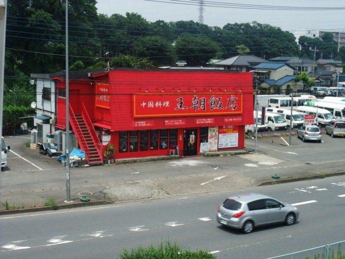 インターすぐ脇に、目立つ赤い店舗発見