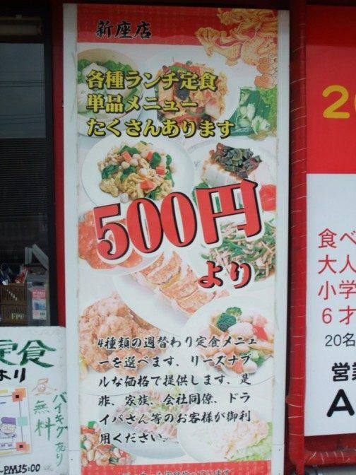 ランチはこちら。500円から。