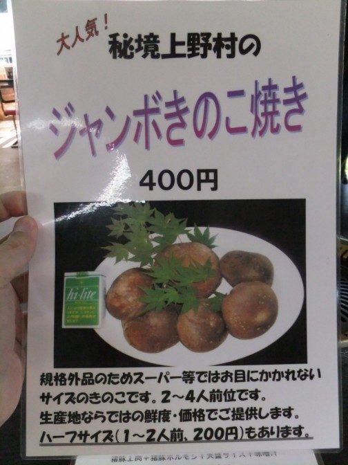 ジャンボきのこ焼き400円