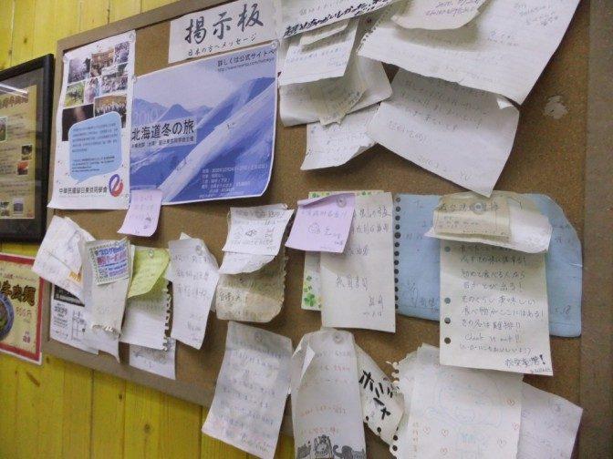 漢字いっぱいの掲示板
