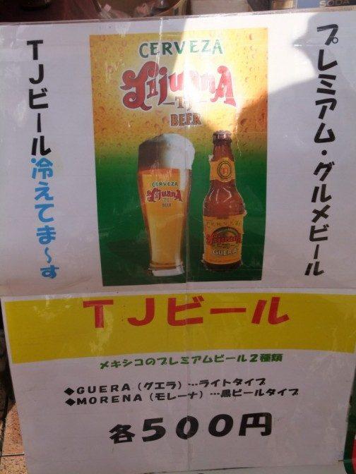ビールは二種類