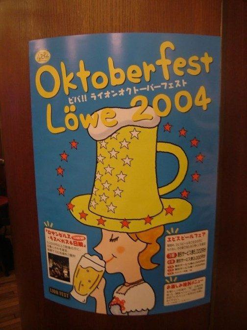 オクトーバーフェストの開催告知ポスター