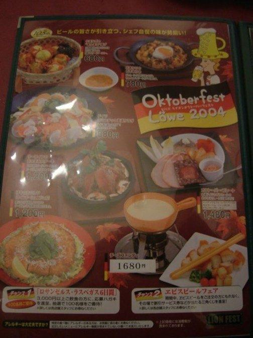 オクトーバーフェスト限定料理も数々ある
