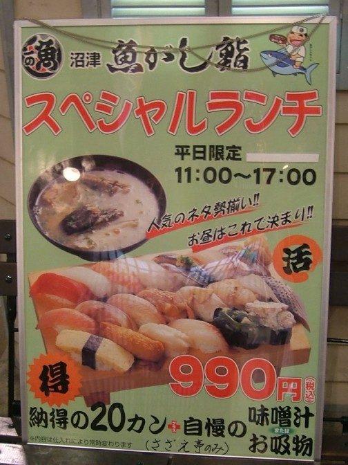 20カンで990円というスペシャルランチに目が釘付け