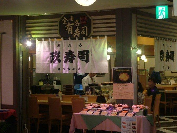 小樽の名店、政寿司が期間限定出店していた