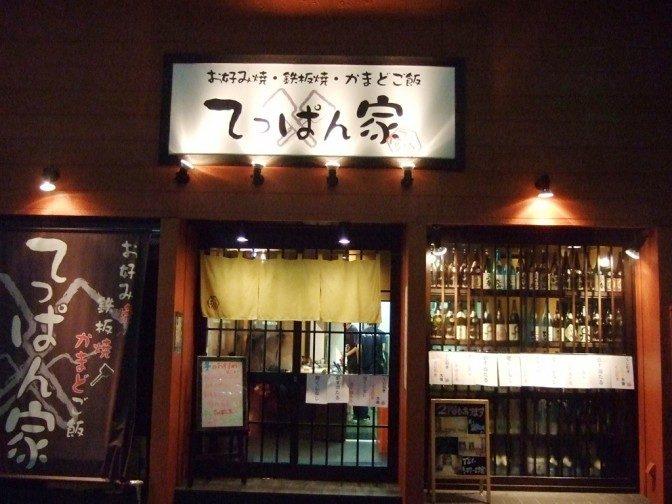 広電西広島駅すぐそばのてっぱん家