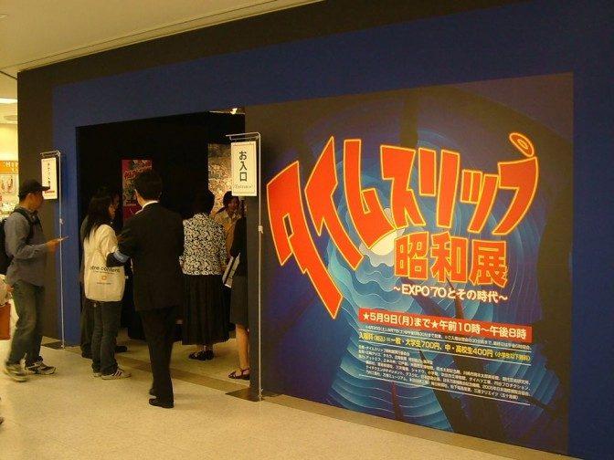 タイムスリップ昭和展