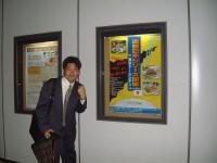 満腹日本シリーズのポスター前で記念撮影