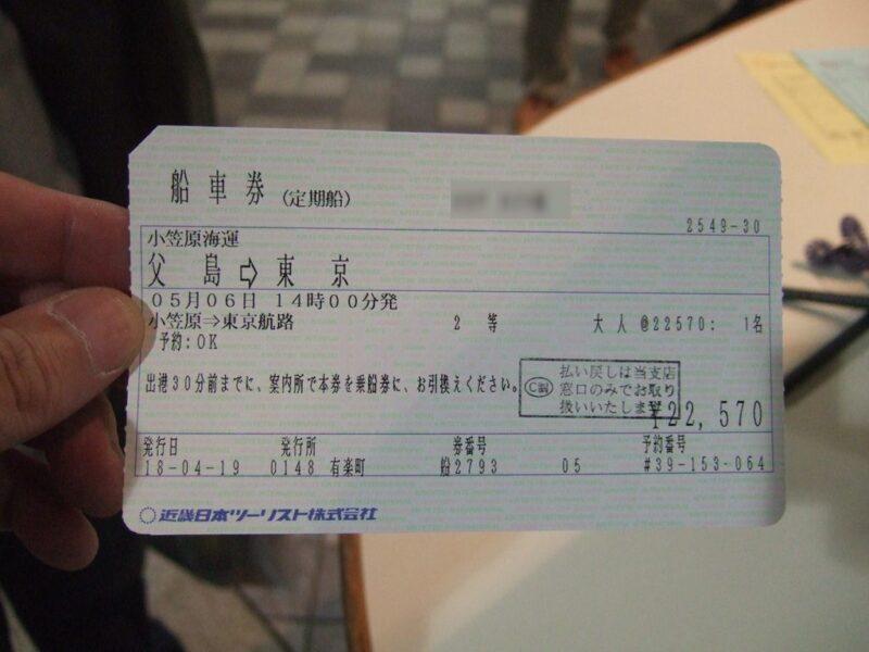 KNTで手配したおが丸チケット