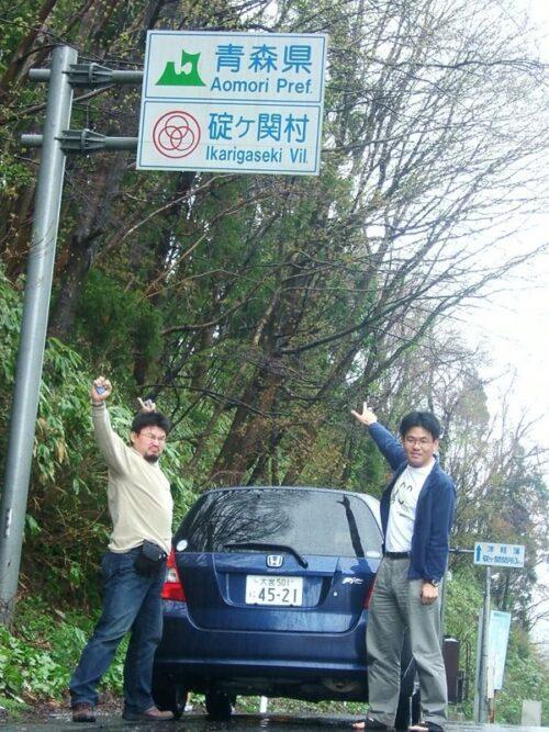 青森県碇ヶ関村