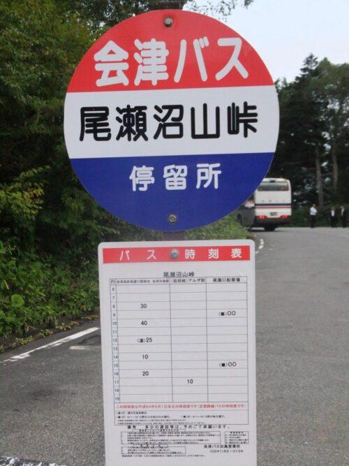 沼山峠のバス停留所