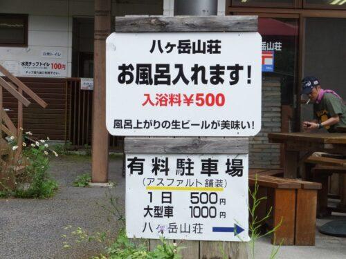 八ヶ岳山荘は入浴可能