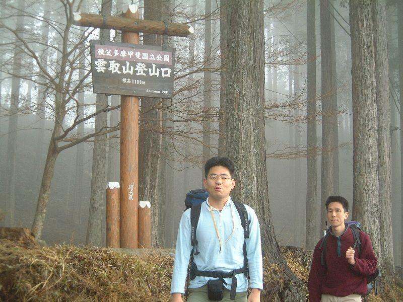 雲取山登山口