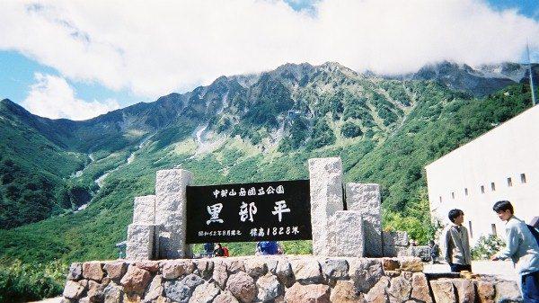 黒部平から立山を見上げる