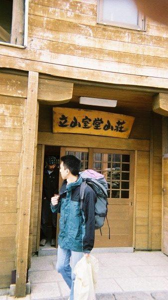 立山室堂山荘入り口