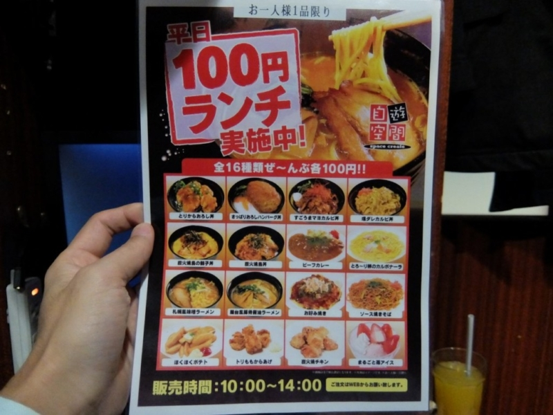100円ランチ