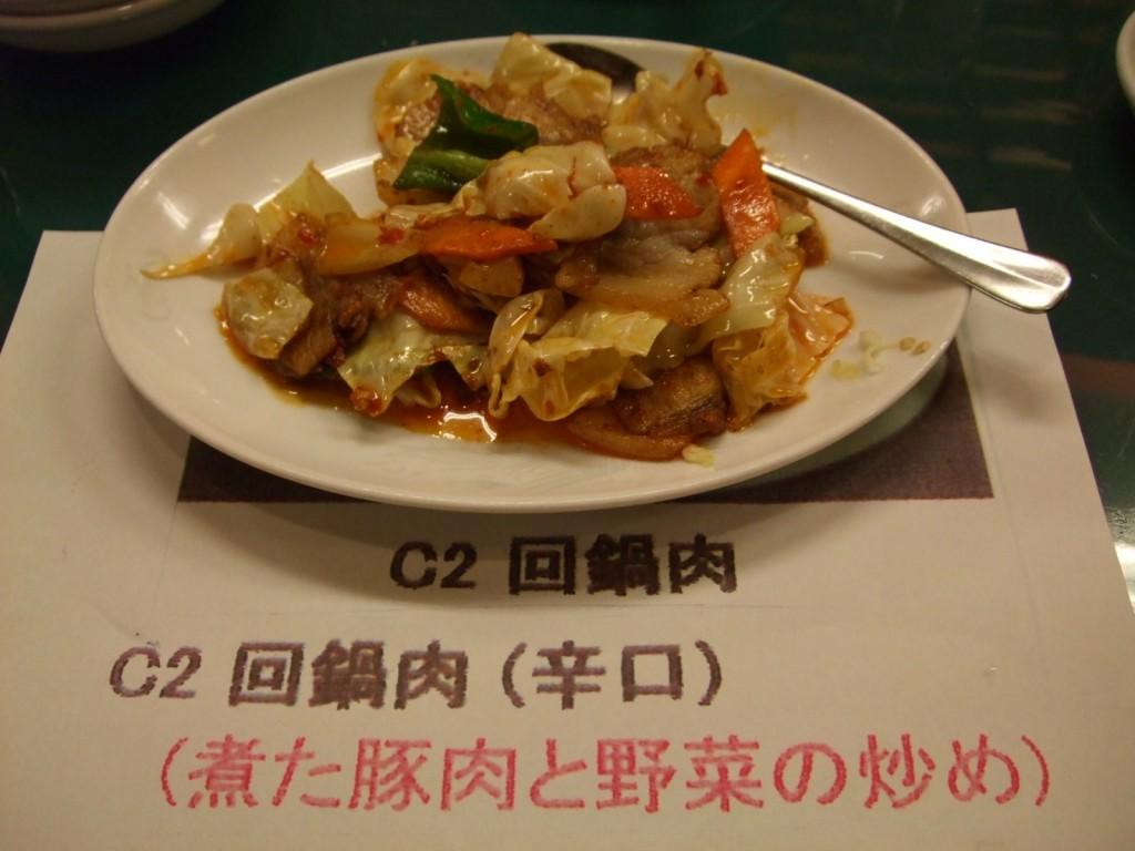 煮た豚肉と野菜の炒め