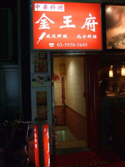 知音食堂のお隣には「金王府」という中華料理店
