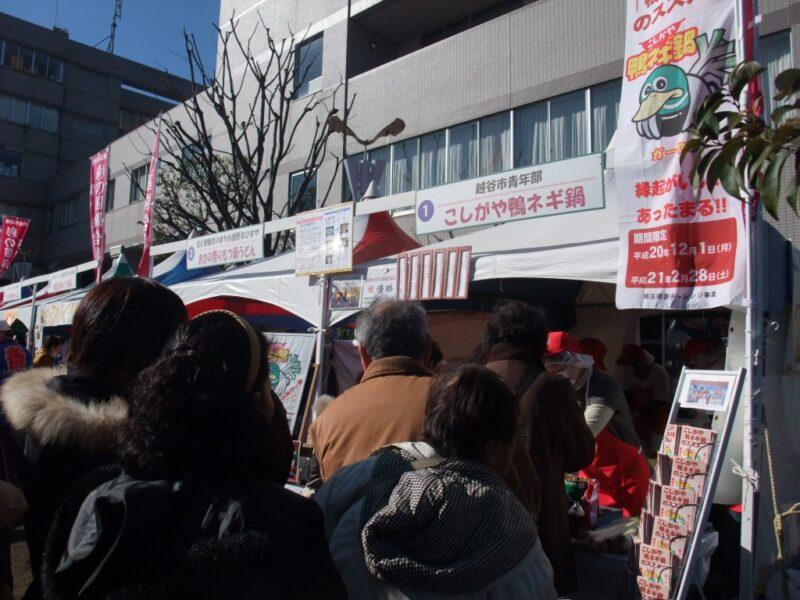 こしがや鴨ネギ鍋(越谷市商工会青年部)