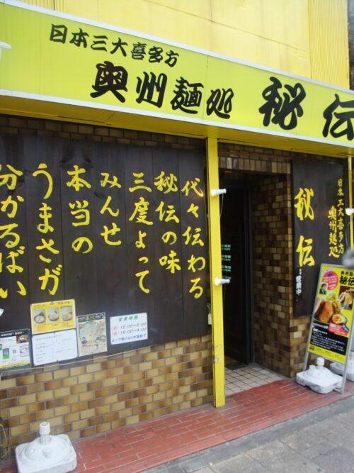 奥州麺処 秘伝 戸田店