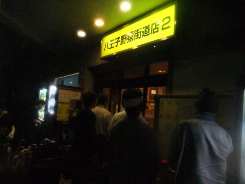 ラーメン二郎八王子野猿街道店2