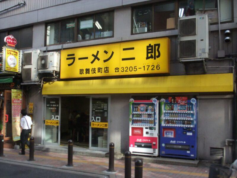 ラーメン二郎歌舞伎町店