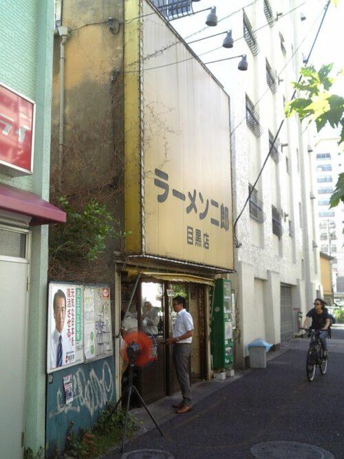 ラーメン二郎目黒店