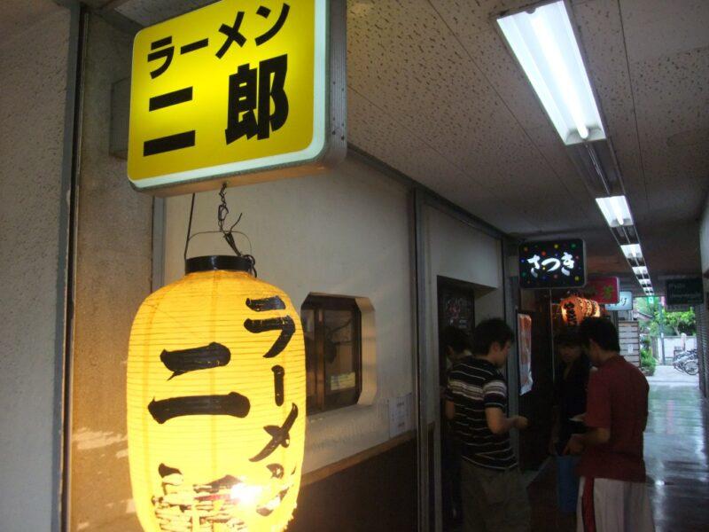 ラーメン二郎府中店