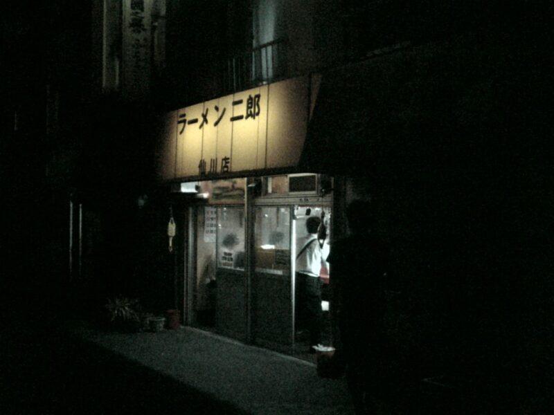 ラーメン二郎仙川店