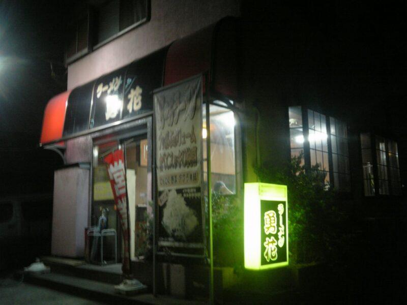 ラーメン勇花
