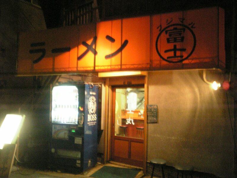 ラーメン富士丸神谷本店