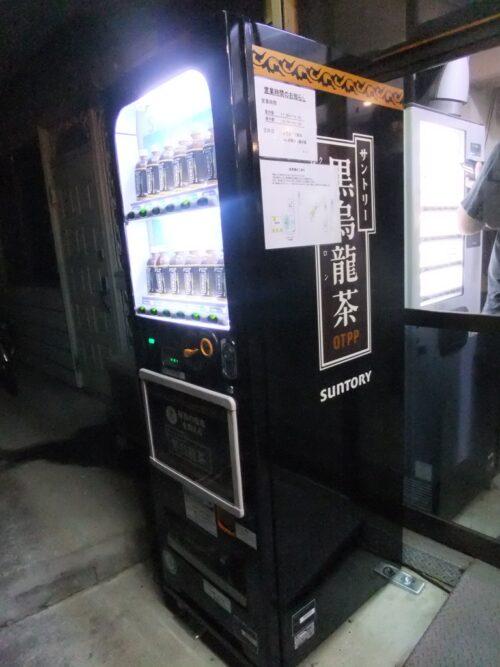 黒烏龍茶自販機