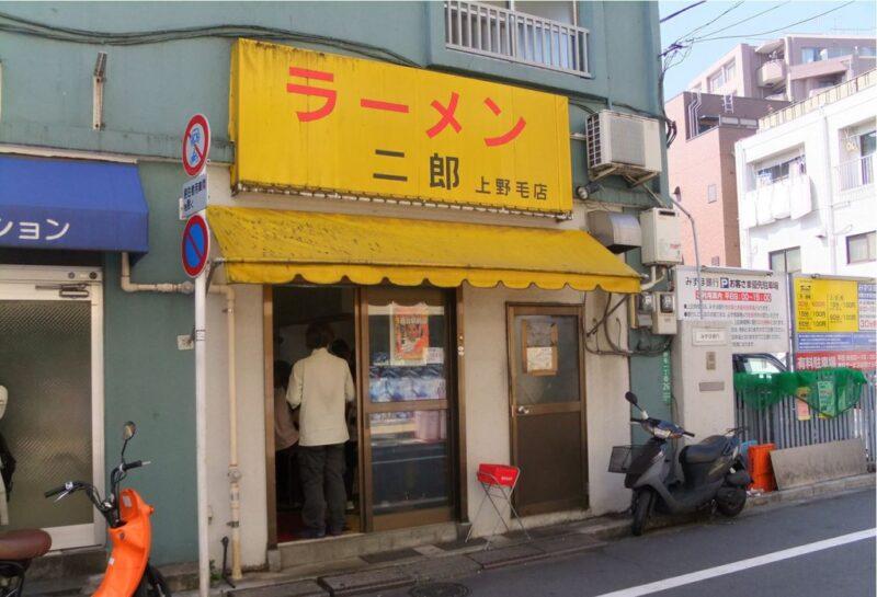 ラーメン二郎上野毛店外観