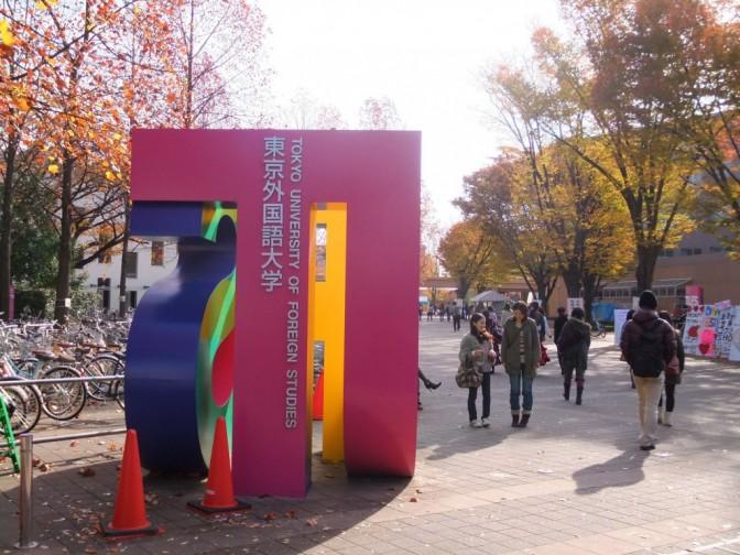外語大学のモニュメント