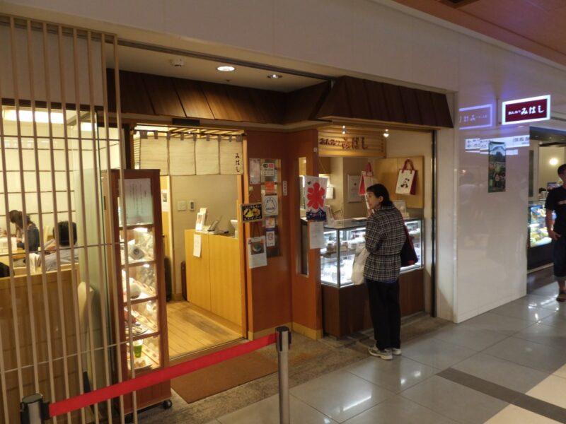 みはし 東京駅店