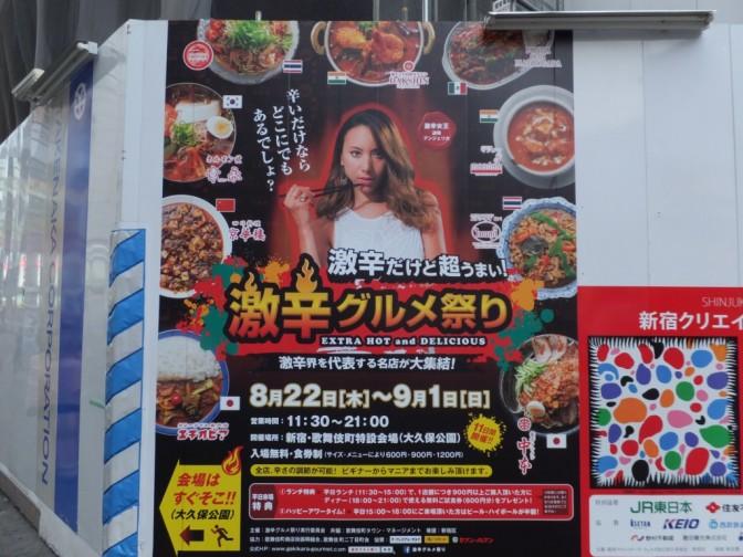 激辛グルメ祭りの開催を告げる広告