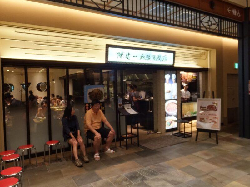 陳健一麻婆豆腐店 木場店