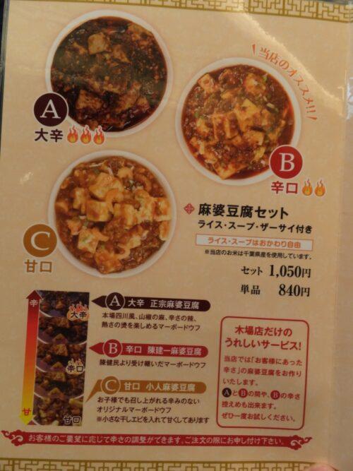 麻婆豆腐三種類