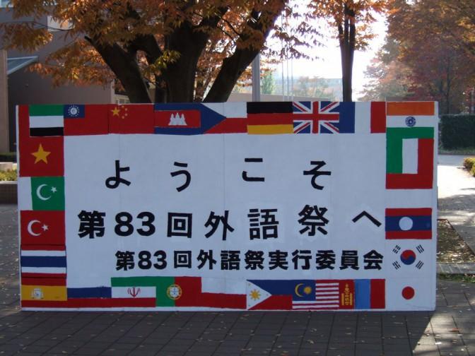外語祭の立て看板