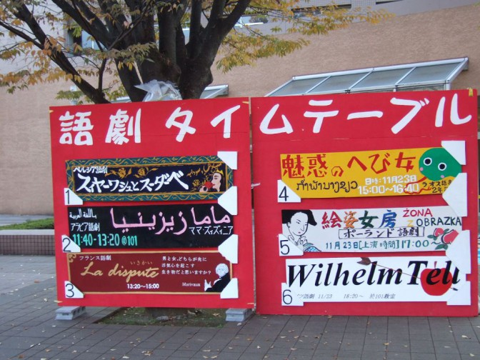語劇タイムテーブル