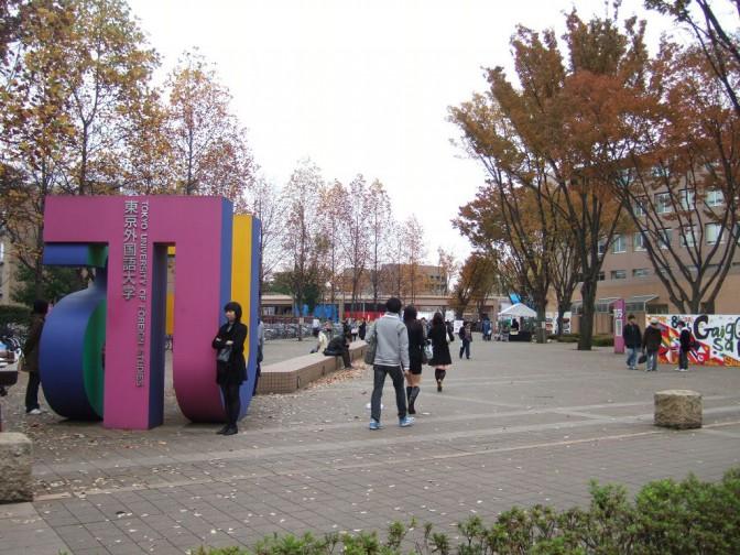 外語大学、再訪