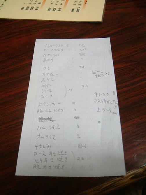 例のごとく注文は紙と鉛筆で