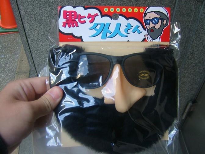 意味もなく黒ひげの変装グッズを買ってしまった