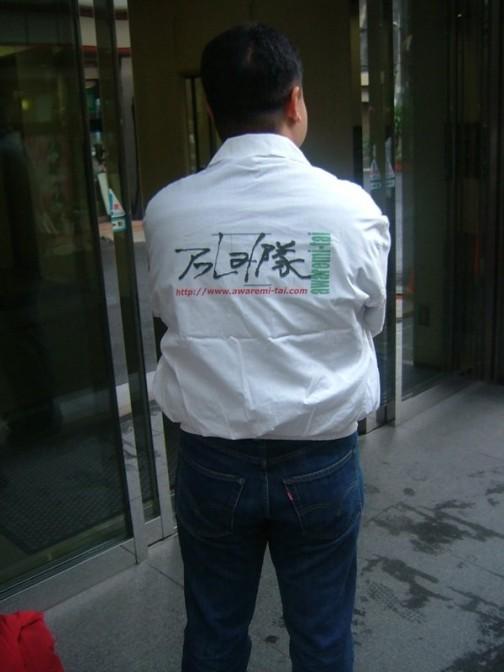 アワレみ隊ブルゾンを装着して登場した一平from鳥取