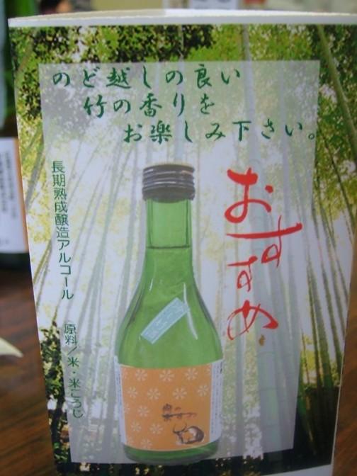 ますゐブランドのお酒があることを発見!